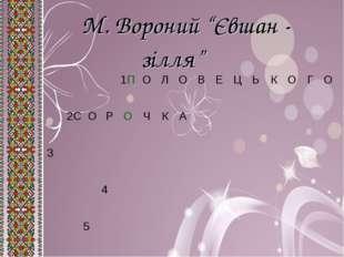 """М. Вороний """"Євшан - зілля"""" 1ПОЛОВЕЦЬКОГО 2СОРОЧКА 3"""