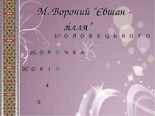 """М. Вороний """"Євшан - зілля"""" 1ПОЛОВЕЦЬКОГО 2СОРОЧКА 3СО"""