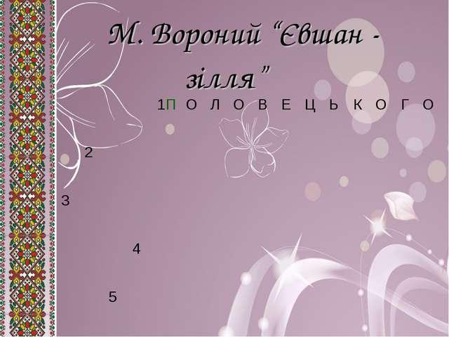 """М. Вороний """"Євшан - зілля"""" 1ПОЛОВЕЦЬКОГО 2 3 4..."""