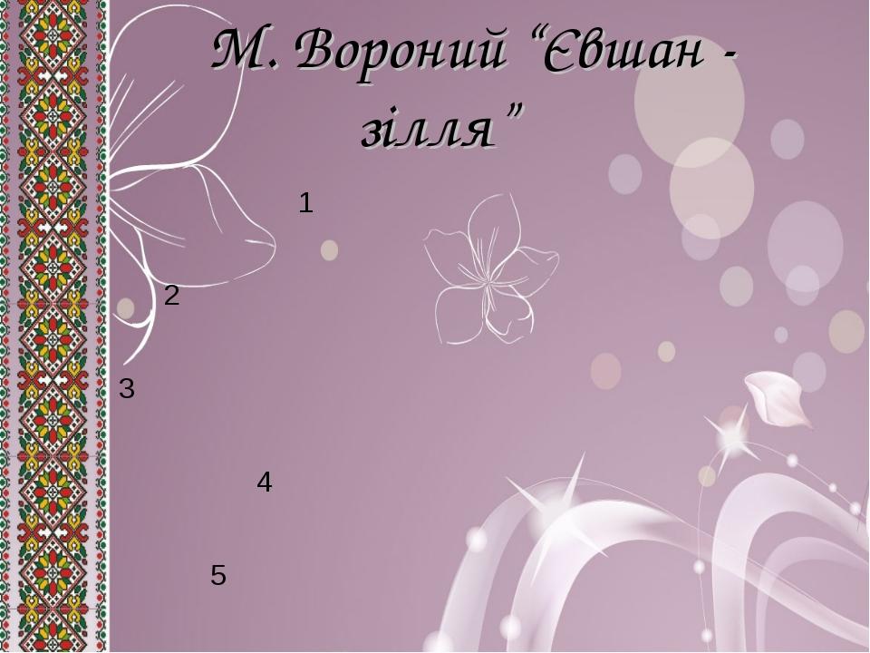 """М. Вороний """"Євшан - зілля"""" 1 2 3 4 5"""