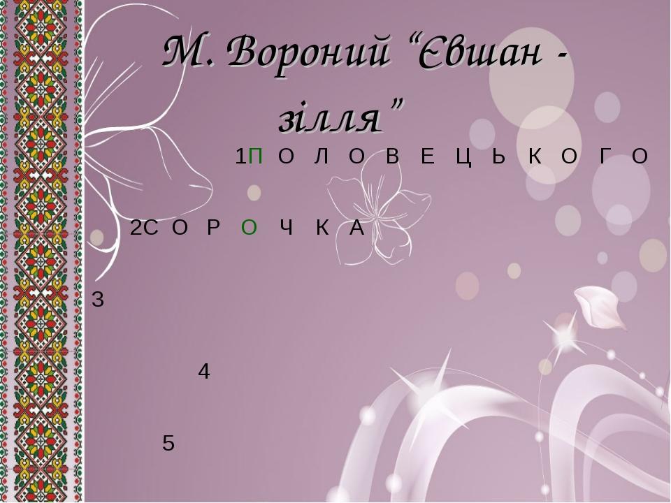 """М. Вороний """"Євшан - зілля"""" 1ПОЛОВЕЦЬКОГО 2СОРОЧКА 3..."""