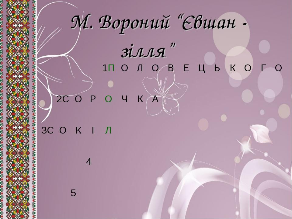 """М. Вороний """"Євшан - зілля"""" 1ПОЛОВЕЦЬКОГО 2СОРОЧКА 3СО..."""