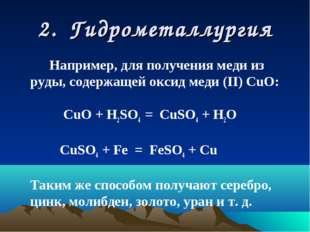 2.Гидрометаллургия Например, для получения меди из руды, содержащей оксид