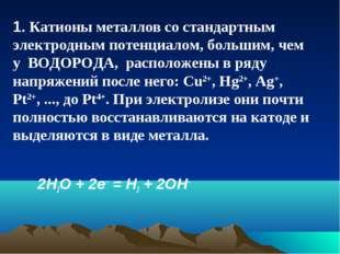 2H2O + 2e– = H2 + 2OH– 1. Катионы металлов со стандартным электродным потенц