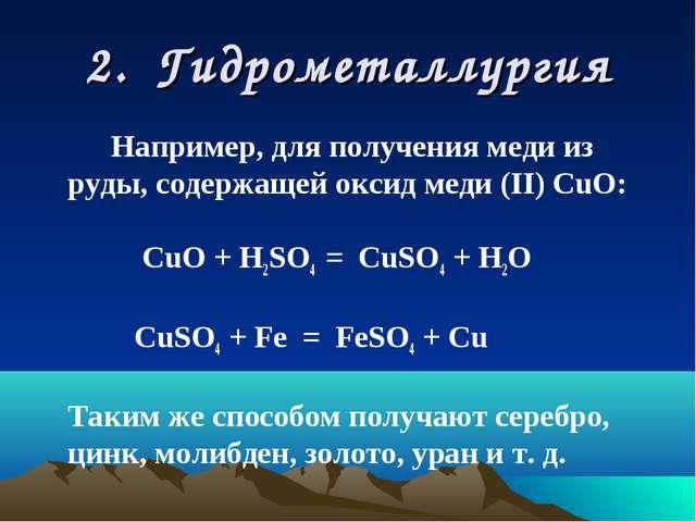2.Гидрометаллургия Например, для получения меди из руды, содержащей оксид...