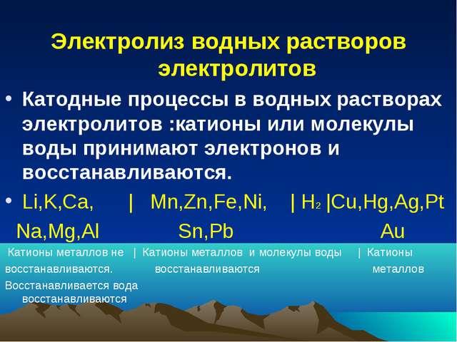 Электролиз водных растворов электролитов Катодные процессы в водных растворах...