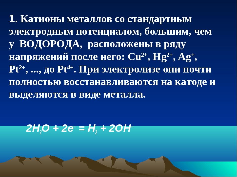 2H2O + 2e– = H2 + 2OH– 1. Катионы металлов со стандартным электродным потенц...