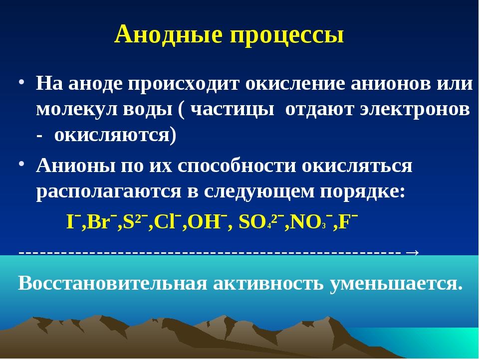 Анодные процессы На аноде происходит окисление анионов или молекул воды...