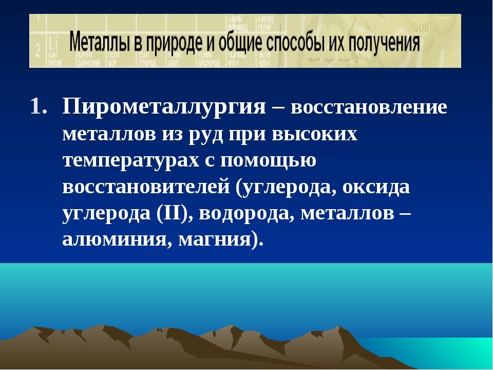 Пирометаллургия – восстановление металлов из руд при высоких температурах с п...
