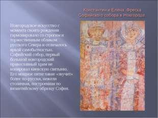 Новгородское искусство с момента своего рождения гармонировало со строгим и т