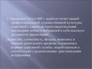 С Крещения Руси в 988 г. ведётся отсчет нашей профессиональной художественной