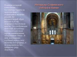 В центре алтарной композиции — Богоматерь Оранта на золотом фоне с поднятыми