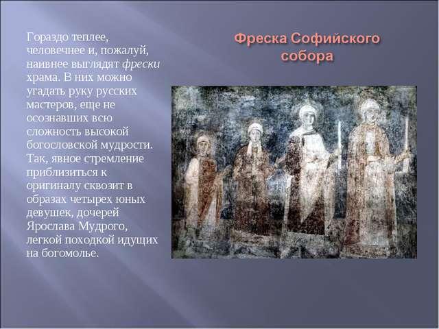 Гораздо теплее, человечнее и, пожалуй, наивнее выглядят фрески храма. В них м...