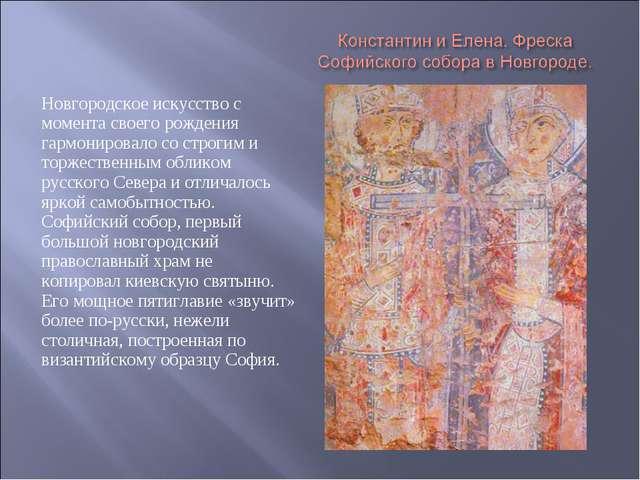 Новгородское искусство с момента своего рождения гармонировало со строгим и т...