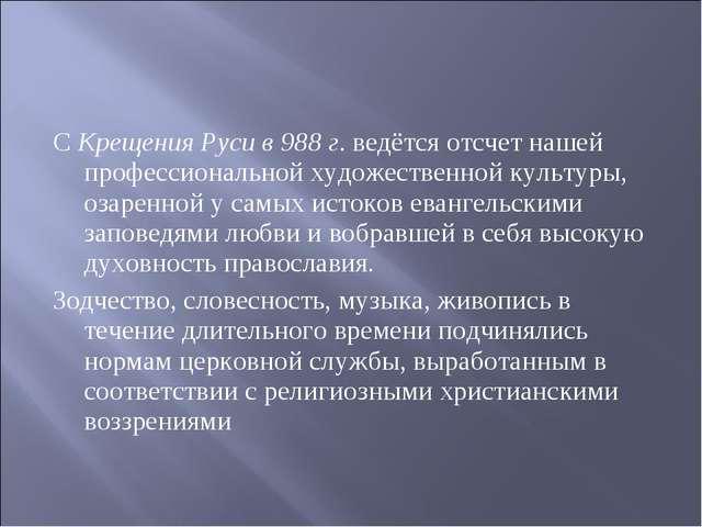 С Крещения Руси в 988 г. ведётся отсчет нашей профессиональной художественной...