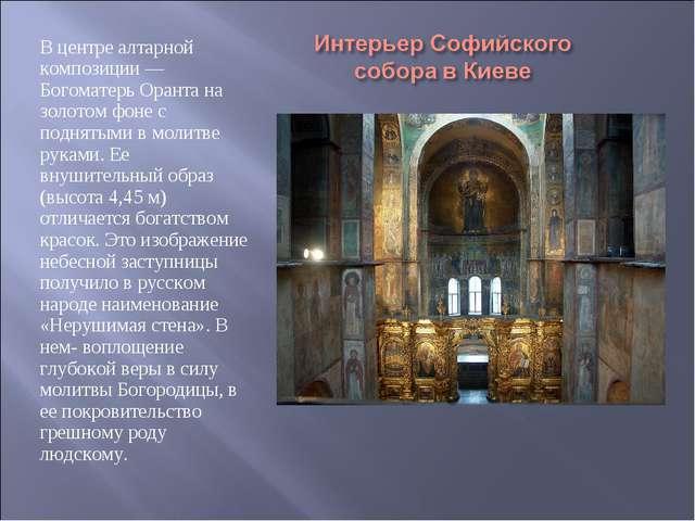 В центре алтарной композиции — Богоматерь Оранта на золотом фоне с поднятыми...