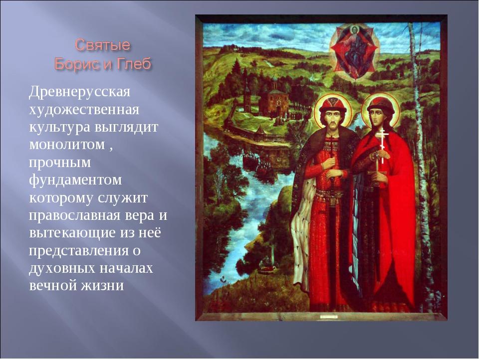 Древнерусская художественная культура выглядит монолитом , прочным фундаменто...