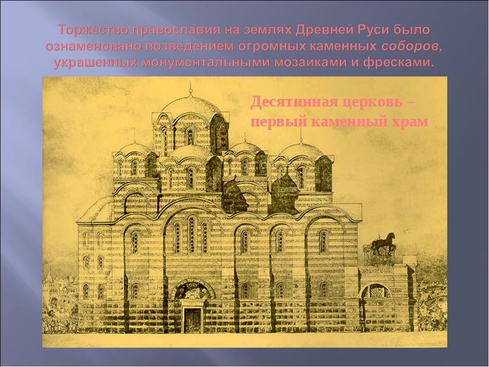 Десятинная церковь – первый каменный храм