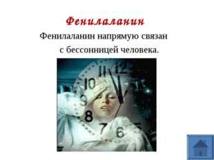 Фенилаланин Фенилаланин напрямую связан с бессонницей человека.