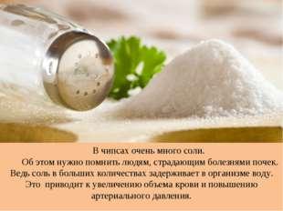 В чипсах очень много соли. Об этом нужно помнить людям, страдающим болезнями
