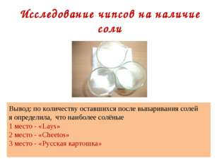 Исследование чипсов на наличие соли Вывод: по количеству оставшихся после вып