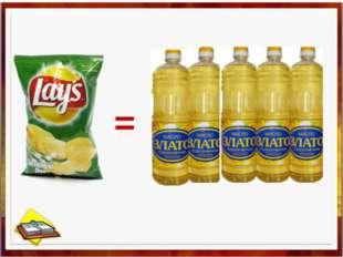 Съедая пачку чипсов, мы получаем: 0 граммов витаминов, минералов Половину дне