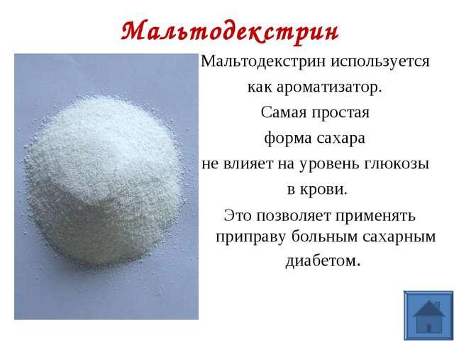 Мальтодекстрин Мальтодекстрин используется как ароматизатор. Самая простая фо...