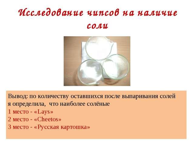 Исследование чипсов на наличие соли Вывод: по количеству оставшихся после вып...