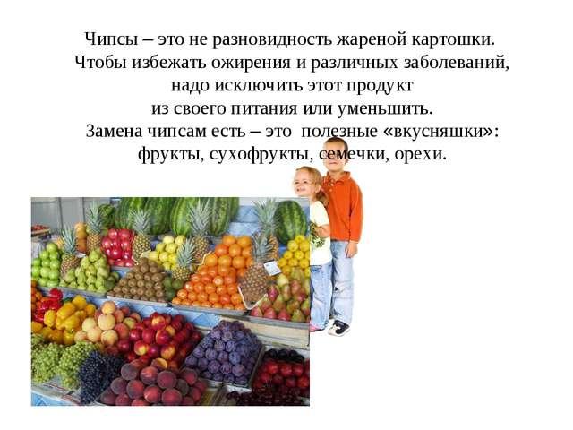 Чипсы – это не разновидность жареной картошки. Чтобы избежать ожирения и разл...