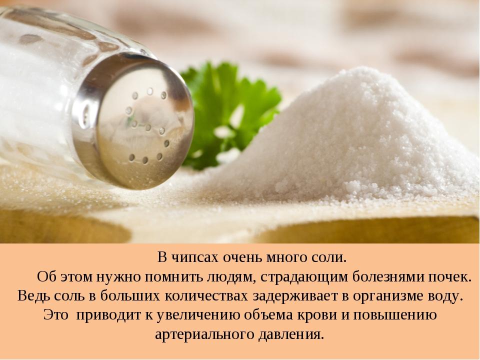 В чипсах очень много соли. Об этом нужно помнить людям, страдающим болезнями...