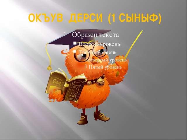 ОКЪУВ ДЕРСИ (1 СЫНЫФ)