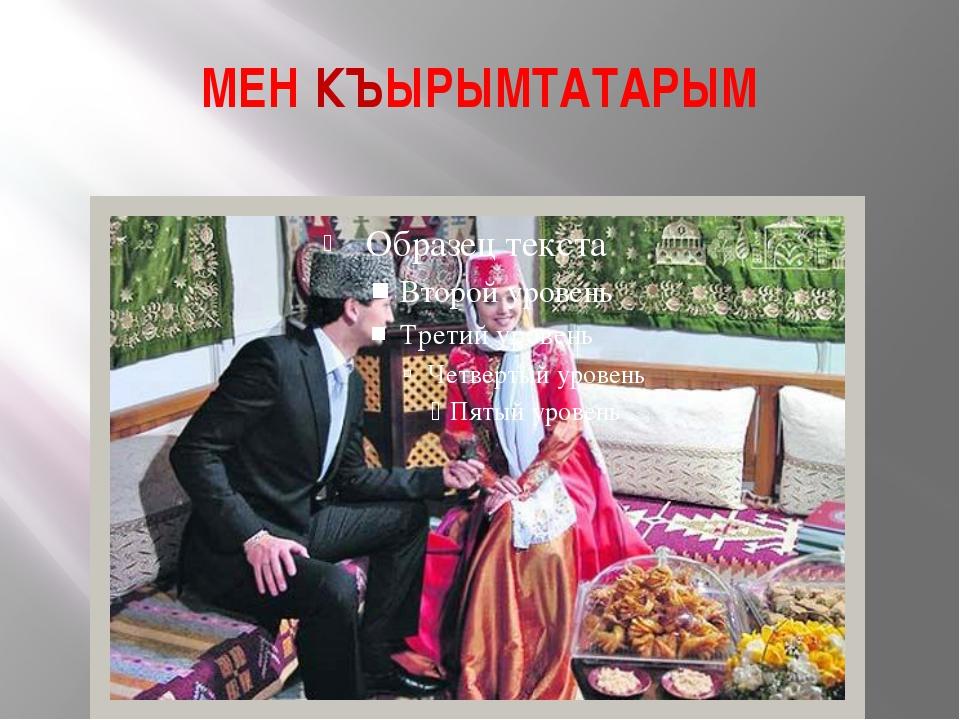 МЕН КЪЫРЫМТАТАРЫМ