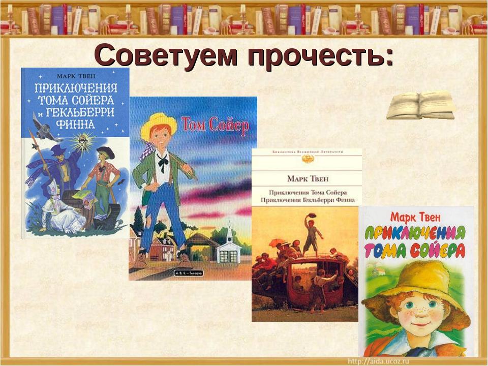 Приключения сойера марка произведением знакомство с твена тома