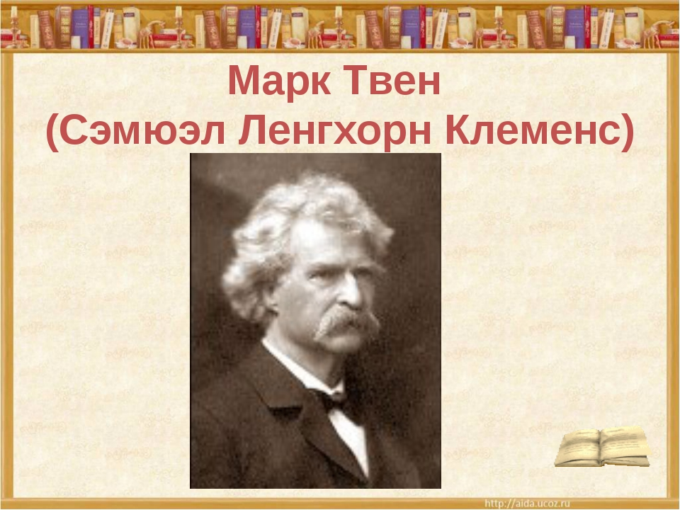 mark twain 17 essay Find out more about the history of mark twain before he adopted, permanently, the pen name mark twain having acquired a trade by age 17 an essay against.