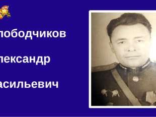 Слободчиков Александр Васильевич