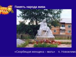 Память народа жива «Скорбящая женщина – мать» п. Новоилимск