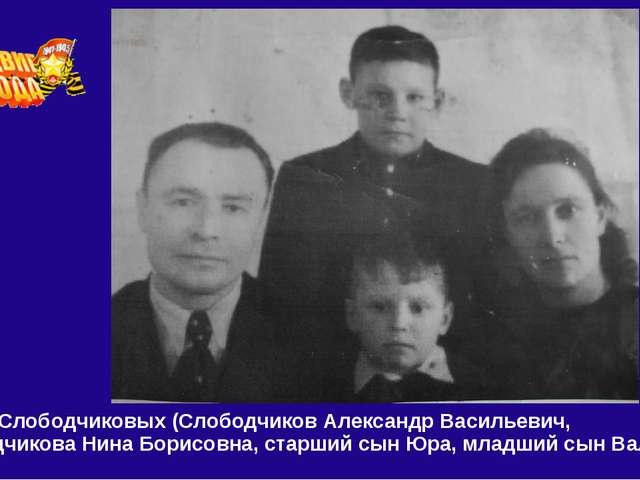 Семья Слободчиковых (Слободчиков Александр Васильевич, Слободчикова Нина Бори...
