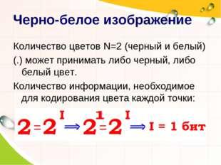 Черно-белое изображение Количество цветов N=2 (черный и белый) (.) может прин