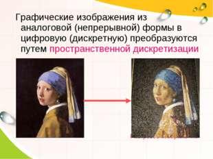 Графические изображения из аналоговой (непрерывной) формы в цифровую (дискре