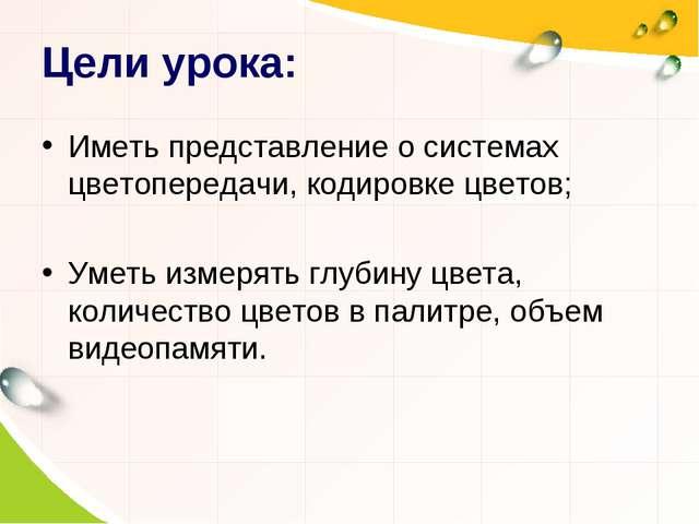 Цели урока: Иметь представление о системах цветопередачи, кодировке цветов; У...