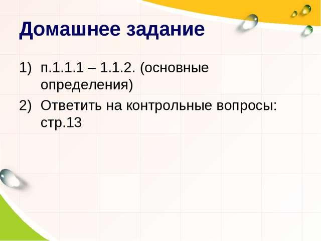 Домашнее задание п.1.1.1 – 1.1.2. (основные определения) Ответить на контроль...