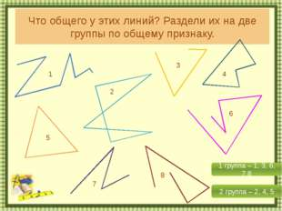 Что общего у этих линий? Раздели их на две группы по общему признаку. 1 8 7 6