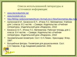 www.stereokartinki.net www.booksiti.net.ru http://900igr.net/prezentatsii/tsv