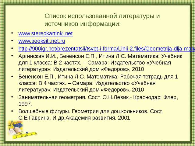 www.stereokartinki.net www.booksiti.net.ru http://900igr.net/prezentatsii/tsv...