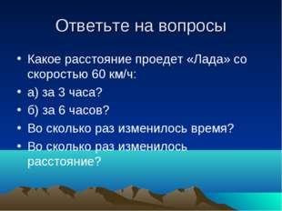 Ответьте на вопросы Какое расстояние проедет «Лада» со скоростью 60 км/ч: а)
