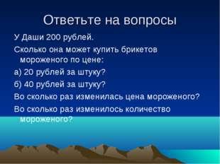 Ответьте на вопросы У Даши 200 рублей. Сколько она может купить брикетов моро