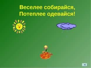 Веселее собирайся, Потеплее одевайся!