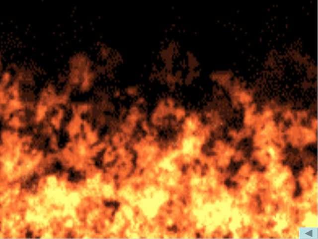 Осторожнее с огнём, Если бросим и уйдём! Уничтожим всё кругом!