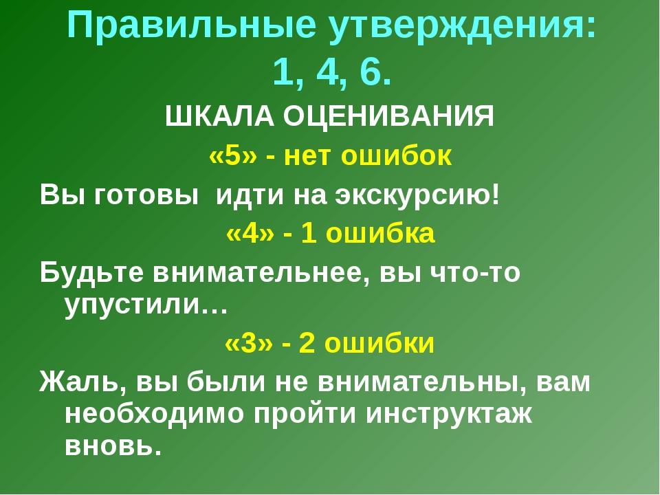 Правильные утверждения: 1, 4, 6. ШКАЛА ОЦЕНИВАНИЯ «5» - нет ошибок Вы готовы...