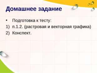 Домашнее задание Подготовка к тесту: п.1.2. (растровая и векторная графика) К